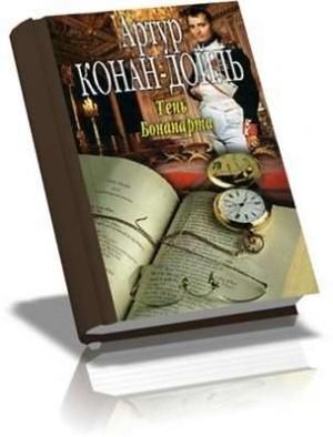 Книга Артур Конан-Дойль - Тень Бонапарта