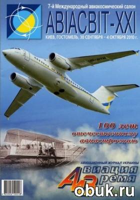 Журнал Авиация и время №115 2010 (спецвыпуск)