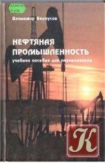 Книга Нефтяная промышленность. Учебное пособие для переводчиков