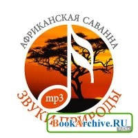Аудиокнига Звуки природы. Африканская саванна (Аудиокнига).