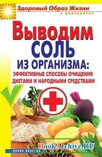 Книга Выводим соль из организма. Эффективные способы очищения диетами и народными средствами.