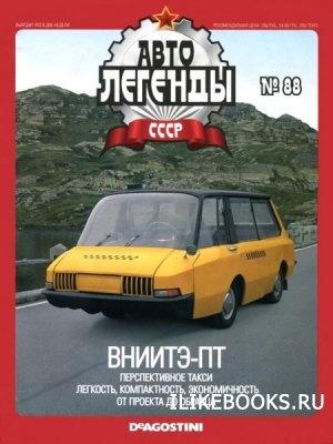 Автолегенды СССР №88 (июнь 2012)