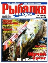 Журнал Рыбалка на Руси № 5 2012