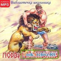Книга Подвиги Геракла (аудиокнига) читает Олег Мартьянов.