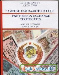 Книга Заменители валюты в СССР.