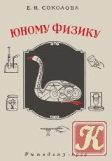 Книга Юному физику