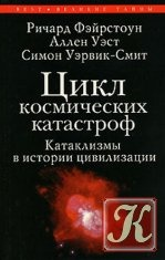 Книга Цикл космических катастроф. Катаклизмы в истории цивилизации