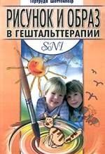 Книга Рисунок и образ в гештальт-терапии
