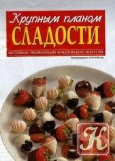 Книга Крупным планом сладости. Основные приёмы