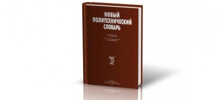 Книга Обновленное  переиздание (2000 год) великолепного политехнического словаря. Авторы старались вместить как можно больше техничес