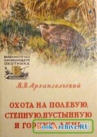 Книга Охота на полевую, степную, пустынную и горную дичь.