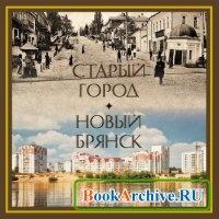 Книга Старый город. Новый Брянск.