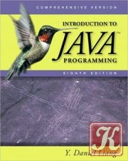 Книга Introduction to Java Programming, Comprehensive Version