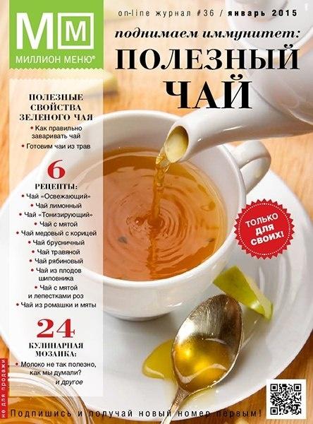 Книга Журнал: Миллион Меню №36 (январь 2015)