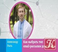Книга Книга Как выбрать тип email-рассылки для бизнеса