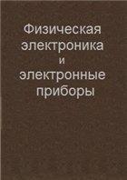Книга Физическая электроника и электронные приборы