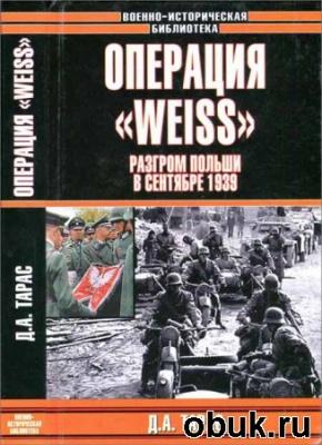 """Книга Операция """"WEISS"""". Разгром Польши в сентябре 1939 г."""