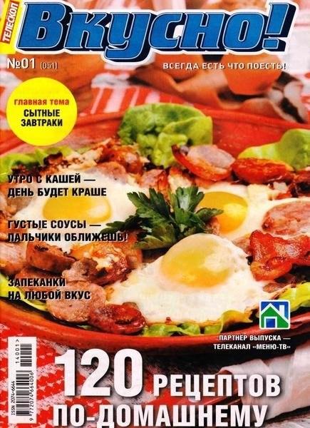 Книга Журнал: Телескоп. Вкусно! №1 (051) (январь 2014)