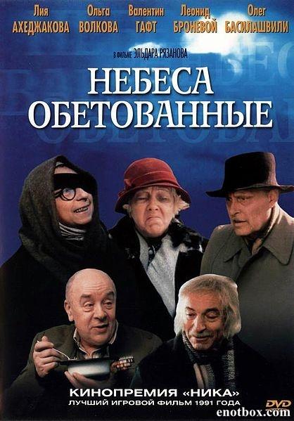 Небеса обетованные (1991/DVDRip)