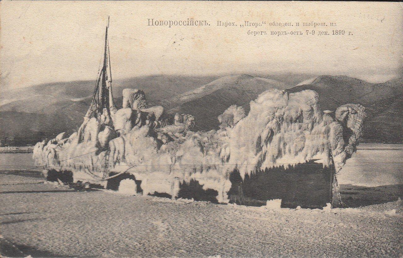 Пароход «Игорь», обледеневший и выброшенный на берег норд-осом 7-9 декабря 1899