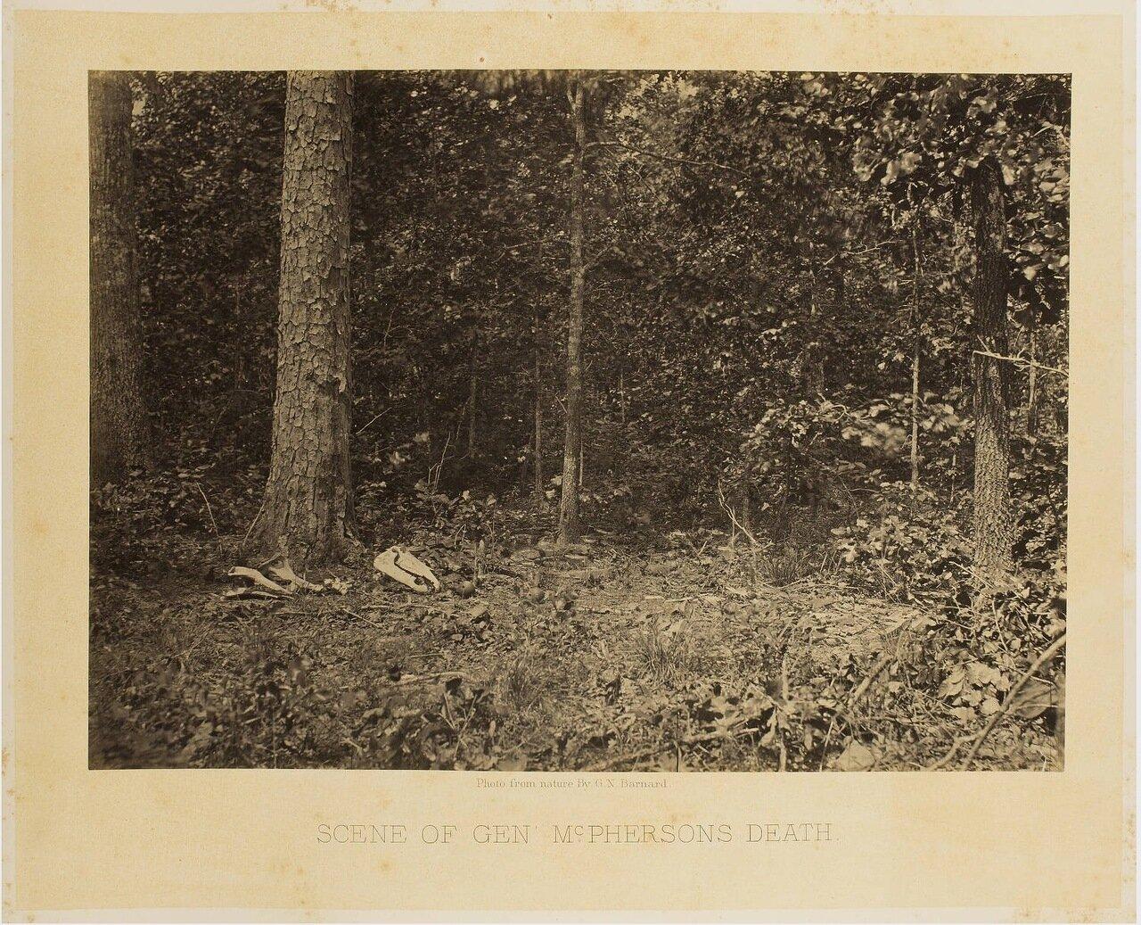 Место гибели генерала Джеймса Бердсея Макферсона