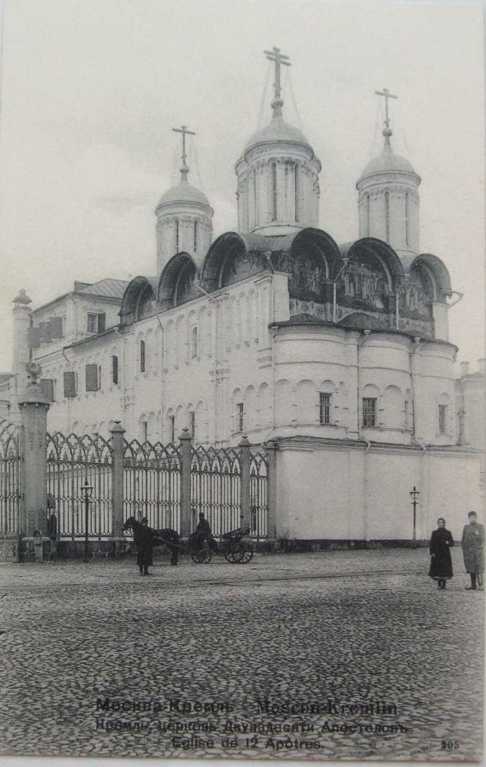 Кремль. Церковь Двенадцати Апостолов