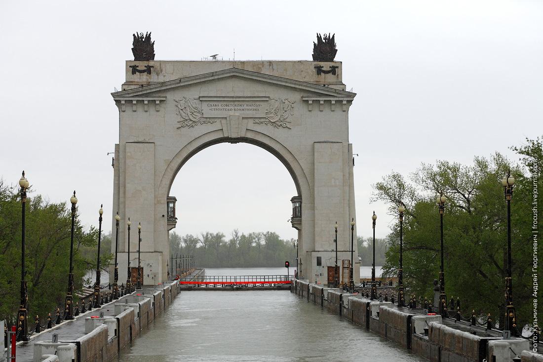 арка шлюза №1 Волго-Донского судоходного канала