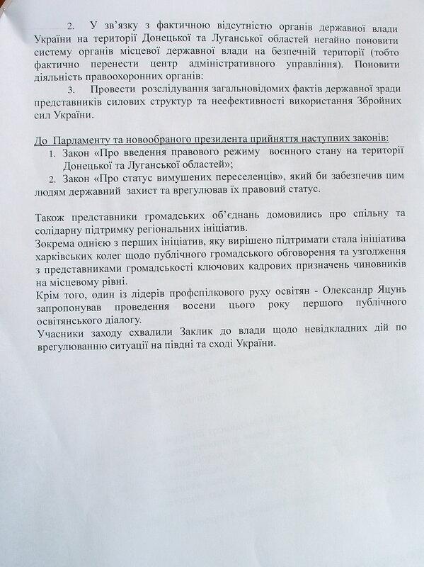 расследования государственной измены Украины