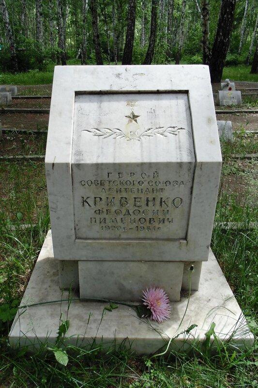 Герой СССР Ф. П. Кривенко