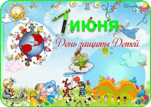 Международный день защиты детей. 1 июня открытка поздравление картинка