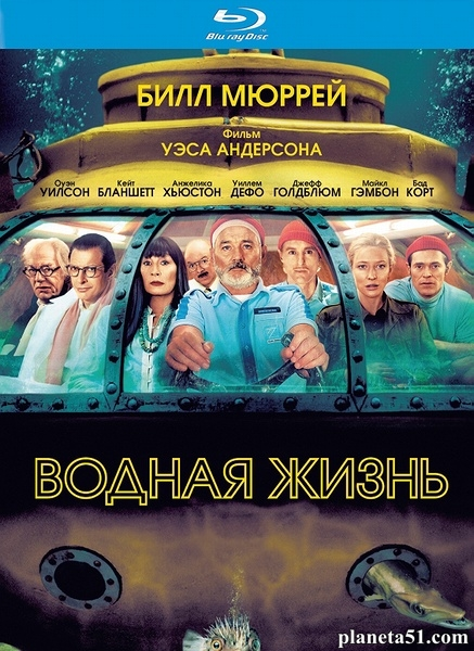 Водная жизнь / The Life Aquatic with Steve Zissou (2004/BDRip/HDRip)