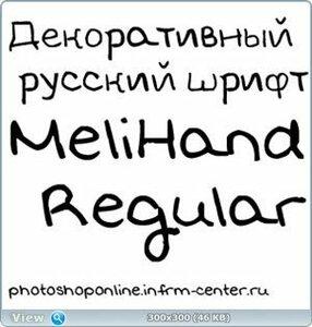 Декоративный русский шрифт MeliHand