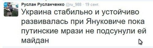 Хроники триффидов: Сказка про Украину