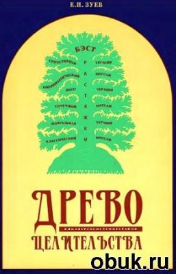 Книга Древо целительства. БЭСТ - биоэнергосистемотерапия (1995) PDF DJVU