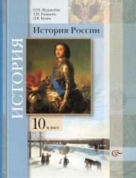 Книга История России, 10 класс, Журавлева О.Н., Пашкова Т.И., Кузин Д.В., 2013