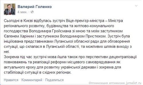председатель луганского областного совета валерий голенко заговорил на мове украинский язык