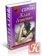 Книга Книга Клан бешеных