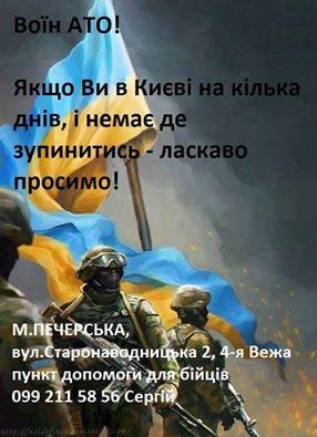 """Песня  """"Браття українці"""" стала официальным гимном АТО - Цензор.НЕТ 545"""