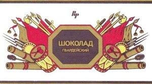 Картинки по запросу шоколад гвардейский в ссср