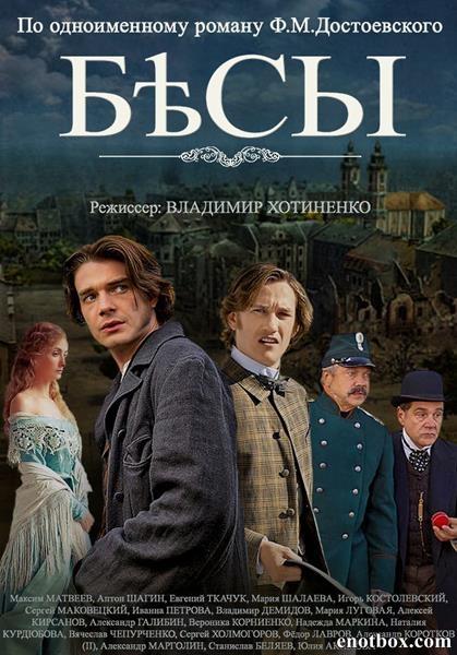 Бесы (1-4 серии из 4) / 2014 / РУ / HDTVRip / HDTV (1080p)