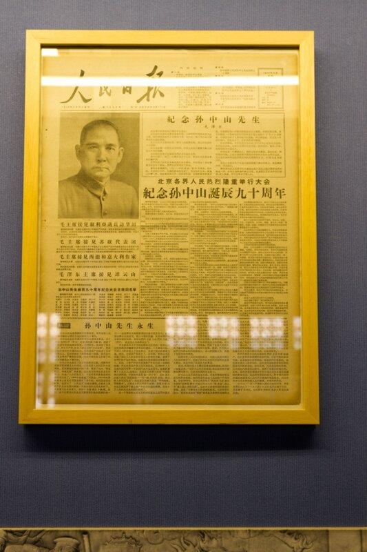 Некролог Сунь Ятсена в газете Жэньминь жибао, парк Чжуншань гунъюань, Пекин