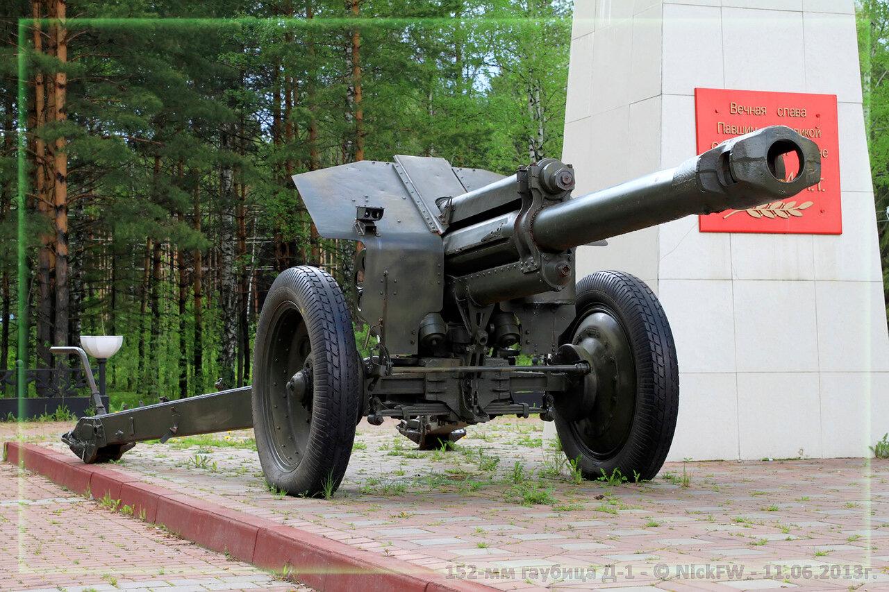 152-мм гаубица Д-1 (© NickFW - 11.06.2013)