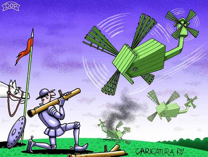 Атака летающих мельниц