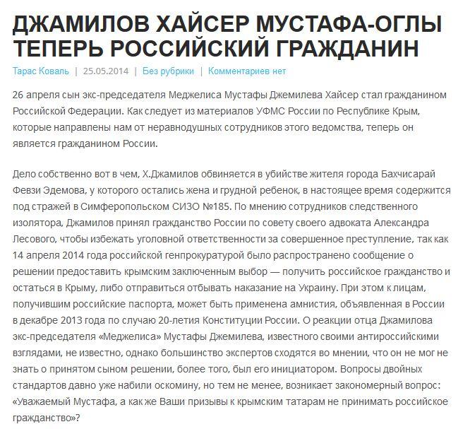 FireShot Screen Capture #332 - 'Джамилов Хайсер Мустафа-Оглы теперь Российский гражданин I Я Украинец' - www_euromaidanu_net_archives_627.jpg