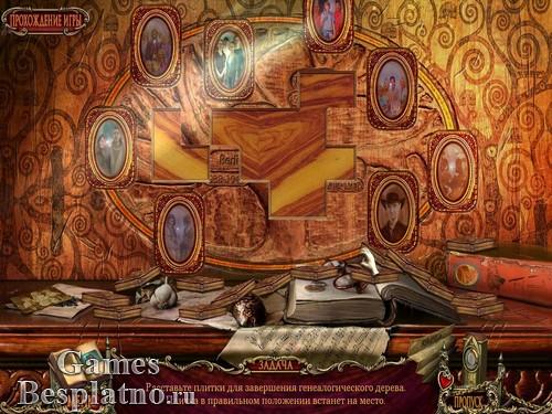 Трепетные истории 2: Дом на холме. Коллекционное издание
