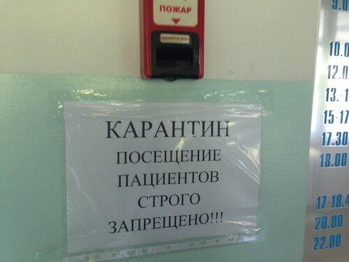 Карантин городская больница Уссурийск