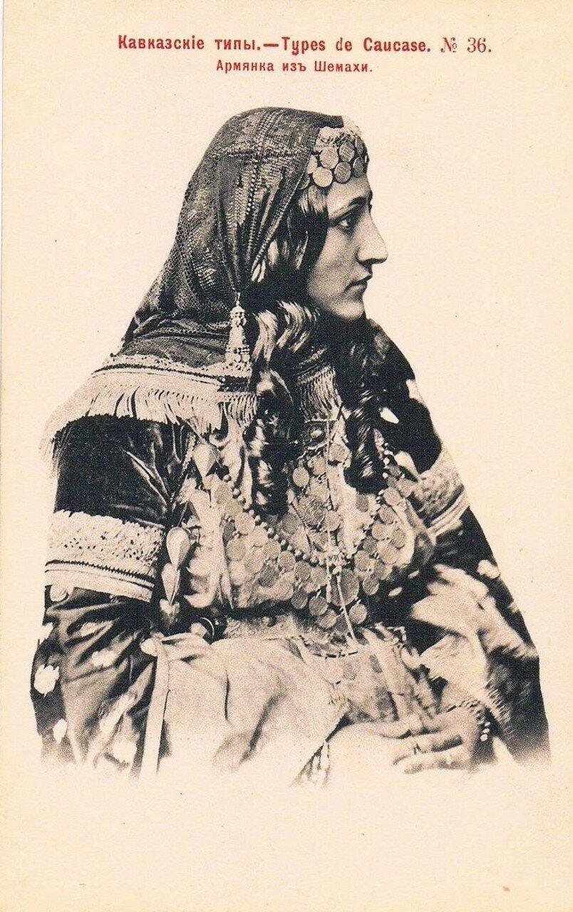 Армянка из Шемахи