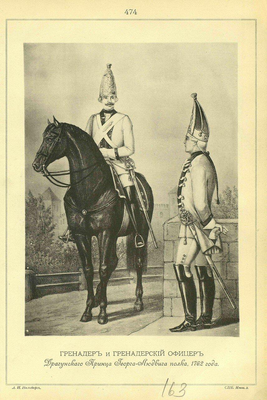 474. ГРЕНАДЕР и ГРЕНАДЕРСКИЙ ОФИЦЕР Драгунского Принца Георга Людвига полка, 1762 года.