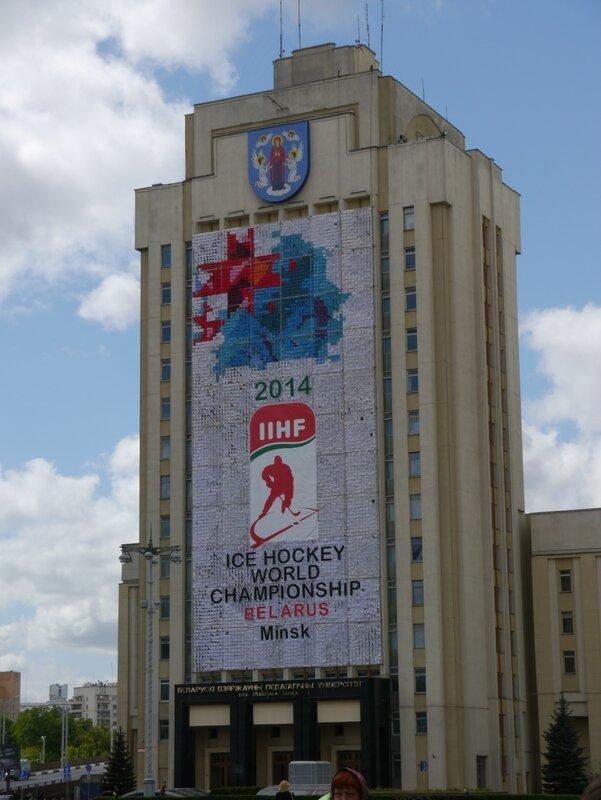 Минск, Здание Университета