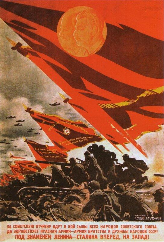 Под знаменем Ленина-Сталина вперед, на Запад!